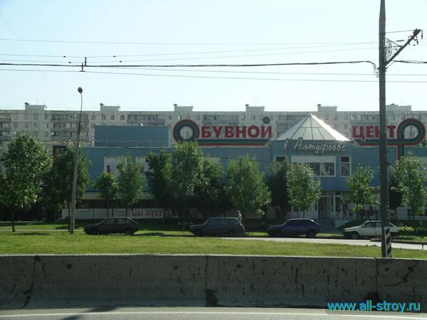 """""""Алтуфьево """" - станция Московского метро Серпуховско-Тимирязевской линии.  Она была открыта 15 июля 1994 года при..."""