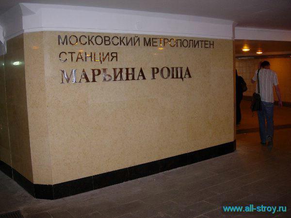 Станция метро Марьина роща расположена в историческом районе Москвы.  Образовался он на территории одноименной...
